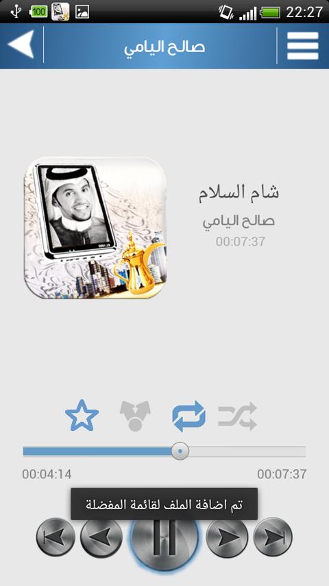 شيلات وأناشيد صالح اليامي - screenshot