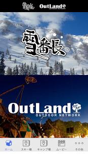 スキー場・キャンプ場ナビ - screenshot thumbnail