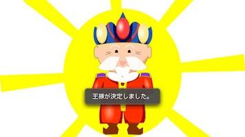 Screenshot of 真の王様ゲーム
