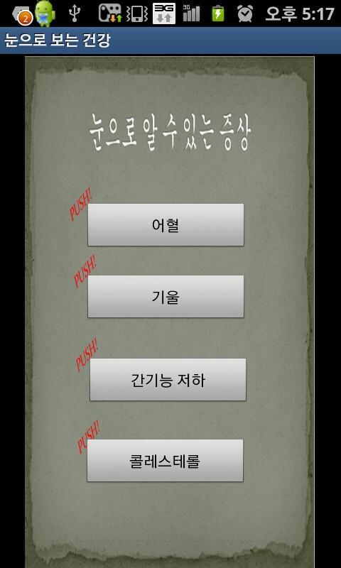 눈으로보는건강 - screenshot