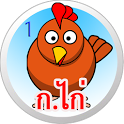 เรียน ก - ฮ (ก เอ๋ย ก ไก่) icon