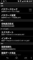 Screenshot of 口座管理