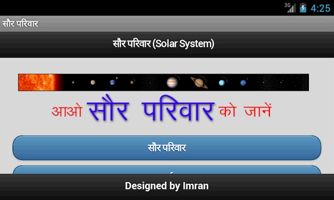 Solar System - screenshot