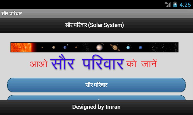 solar system android apps on google play solar system screenshot