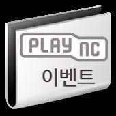 플레이엔씨 (plaync) 이벤트 모음