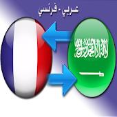 Dictionnaire Francais Arabe v2
