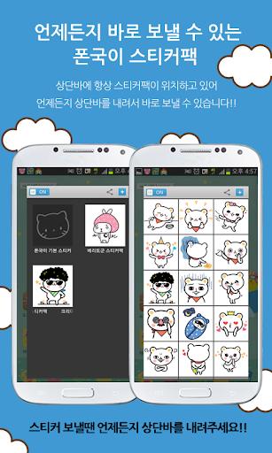 玩免費個人化APP 下載수다쟁이 스티커팩 app不用錢 硬是要APP