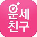 운세친구 - 2017년 신년운세, 토정비결 icon