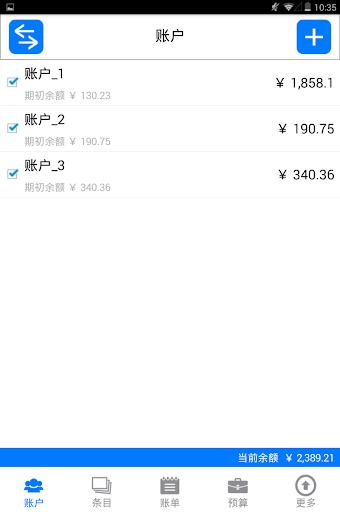 Money Log 中国简体