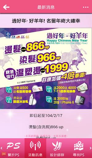 免費下載生活APP|名留集團(北區) app開箱文|APP開箱王