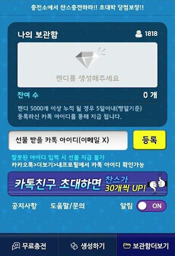 캔디 생성기 - 포켓메이플스토리용
