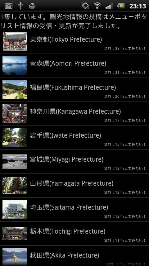 Tourist Guide + (Japan) - screenshot
