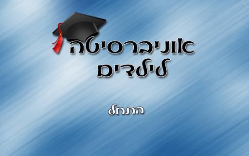 אוניברסיטה לילדים - חינם