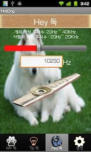 핫도그(애견다이어리,관리 앱)- screenshot thumbnail