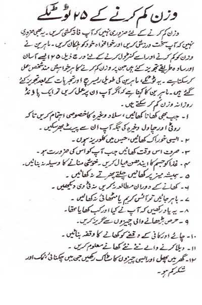 how to lose weight in winter in urdu