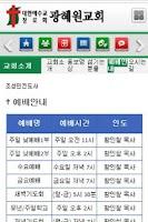 Screenshot of 광혜원교회-대한예수교장로회-교회