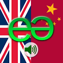 English to Chinese Pro logo