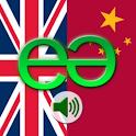 English to Chinese Pro logo