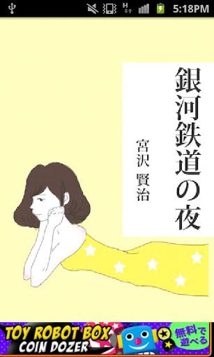 宮沢賢治「銀河鉄道の夜」-虹色文庫