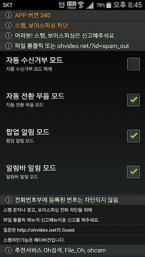 玩工具App 自動通話錄音 ohcall_rec免費 APP試玩