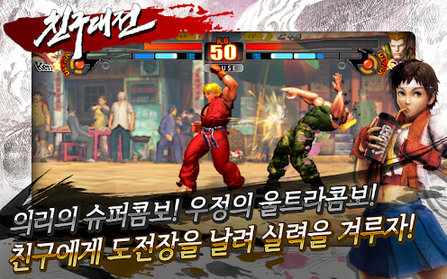 ���� ���� ������� Street Fighter Arena v3.5 Android ���������