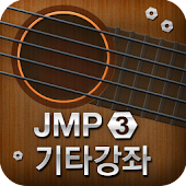 JMP Guitar Lesson 3
