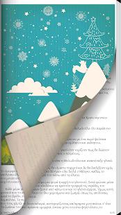 Στη Βουνοπλαγι…, Κ.Παπαφράγκου - screenshot thumbnail