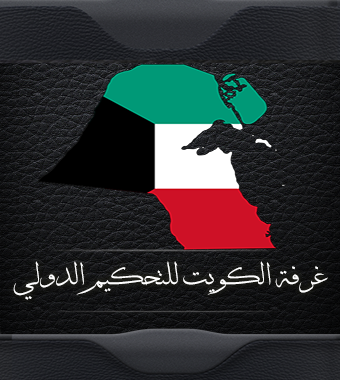 غرفة الكويت للتحكيم الدولي