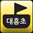 대전 대흥초등학교 icon