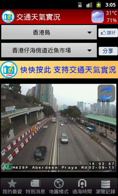 Live Traffic and Weather - screenshot