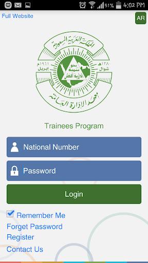 Trainee App