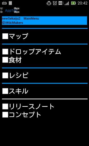 新・世界樹の迷宮2 マップ・アイテム情報