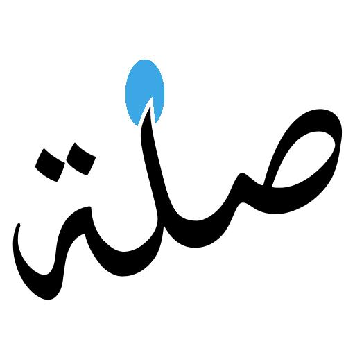 صلة (Silah) LOGO-APP點子