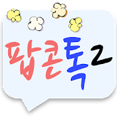 팝콘톡2-썸 타는 랜덤채팅 ( 남친 여친 채팅 즐톡 )