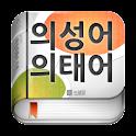 (주)낱말 – 우리말 의성의태어 사전 logo