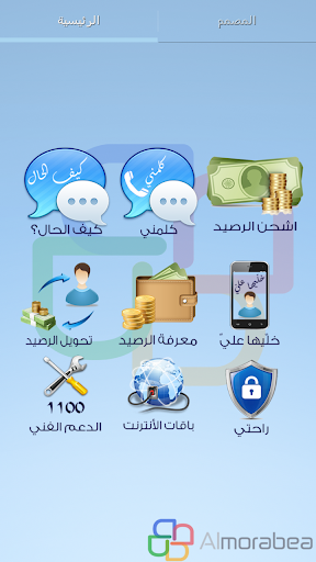 Mobily Services