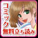 めちゃコミックス【漫画・コミック無料立ち読み】 icon