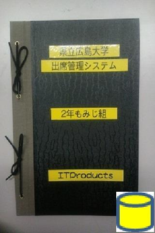 NFCを用いた授業出席データベース操作システム