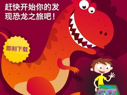 恐龙星球-儿童恐龙游戏