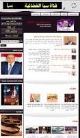 Screenshot of Sheba TV