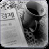 경제신문(경제야놀자)