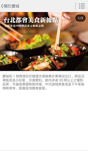 免費生活App|慶城街1號|阿達玩APP