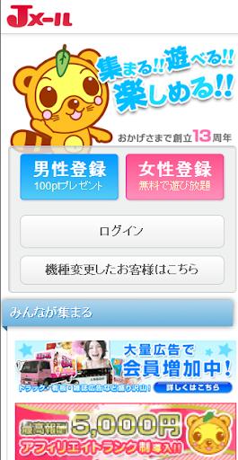 出会いアプリ★WEBブラウザー(ミント)