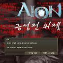 아이온 공성전 위젯 icon