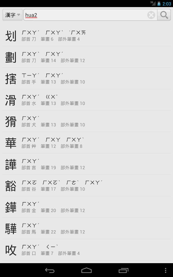 國語字典 - screenshot