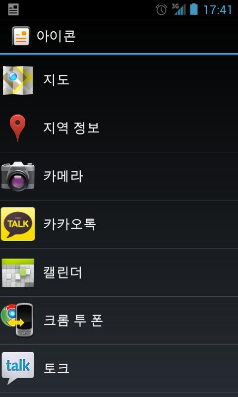 무료통화조회- screenshot