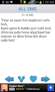 Urdu Funny Poetry SMS - screenshot thumbnail