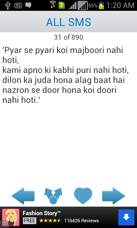 Urdu Funny Poetry SMS - screenshot
