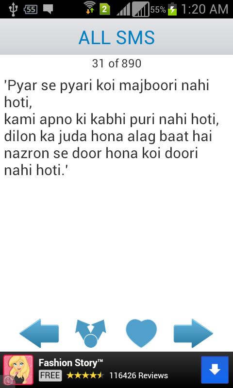 Urdu Funny Poetry SMS - screenshot