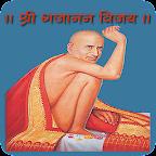 Gajanan Vijay Grantha